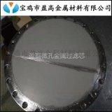 實惠供應焊接不鏽鋼燒結過濾盤直徑1500mm