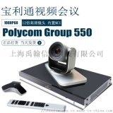 Group550高清视频会议终端 适用于中大型会议室