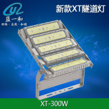 東莞藍一和LED隧道燈套件 300W模組燈外殼