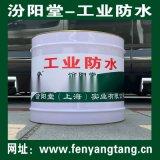 工業防水、工業防水塗料、工業防水材料、汾陽堂