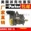 PARKER派克 马达 F12-110-MF-IV-D-000-000-0柱塞泵