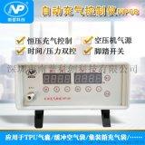 TPU氣囊自動充氣控制    南普科創廠家供應