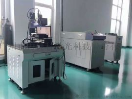 广州力捷科激光系列铝合金激光焊接机 激光焊接设备