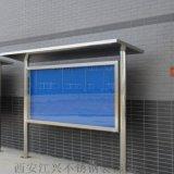 批量销售学校不锈钢公告栏生产