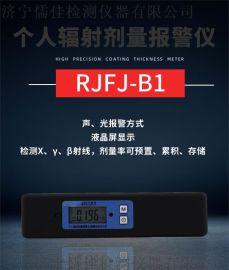 儒佳RJFJ-B1个人辐射剂量报**仪