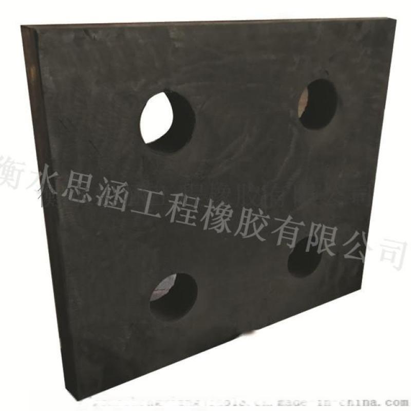 直销天然橡胶缓冲垫块 钢结构网架支座 打孔橡胶板