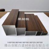 大量現貨木紋鋁方通  碳鋁方通 烤漆鋁方通
