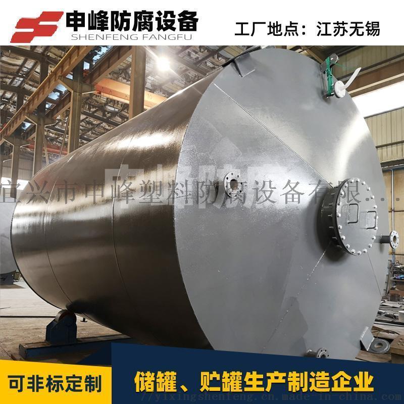 申峯專業生產鋼襯塑方槽貯罐化工儲罐