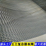 7.3mm土工複合排水網-江蘇送貨**