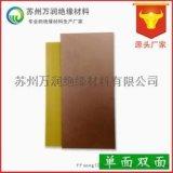 0.8覆铜板 单面 环氧玻纤单双面覆铜板厂家加工
