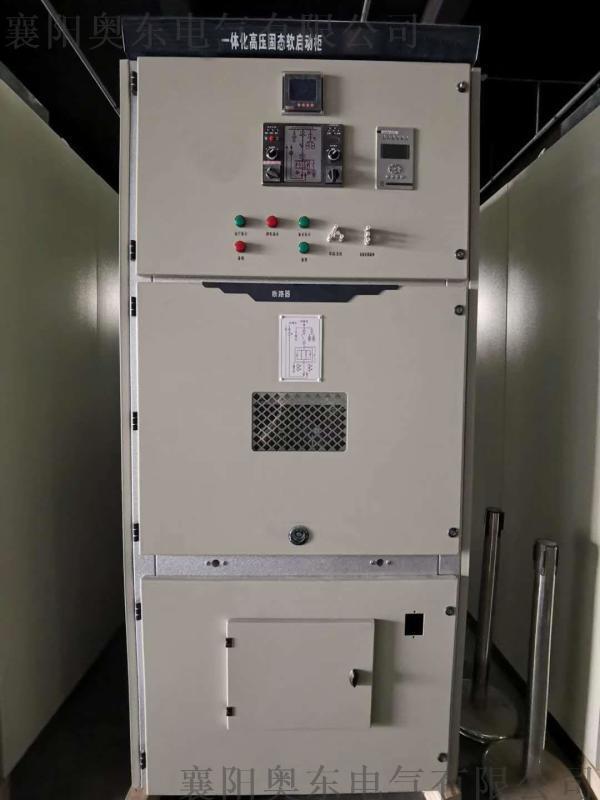 一体化软启动柜的4大优势 高压固态软启动柜功能齐全