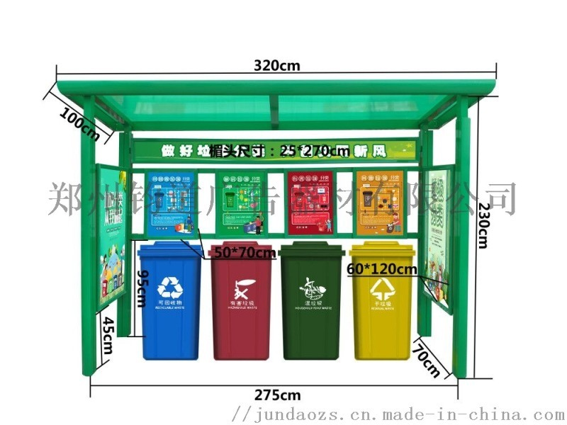 新款带雨棚垃圾分类亭户外垃圾分类亭