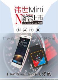 正原科技伟世Mini手机版汽车检测仪
