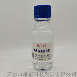 氨基硅油乳化 氨基硅油乳化剂