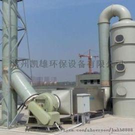 常州 工业烟气烟尘脱硫塔废气成套处理设备凯雄环保