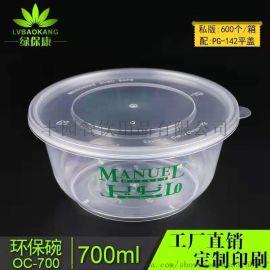 环保外卖餐盒/LBK-700碗