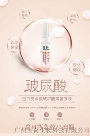 玻尿酸安瓶原液 喜粉