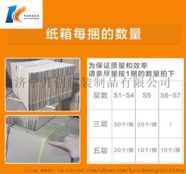 淘宝纸箱包装厂家,水果纸箱包装生产厂家