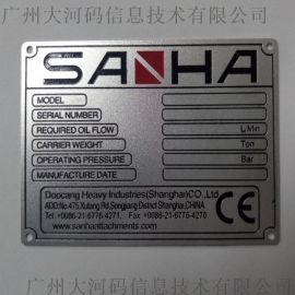 設備銘牌蝕刻點漆表面拉絲金屬機械標牌鋁合金條碼