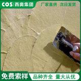 石膏抹灰砂浆 轻质抹灰砂浆  脱硫石膏砂浆