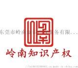 东莞万江商标专利申请 岭南知识产权上门办理