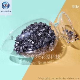 99.9%高纯钽粒钽颗粒钽添加剂钽块蒸发镀膜钽颗粒