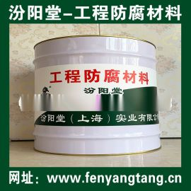 工程防腐材料、良好的防水性、耐化学腐蚀性能