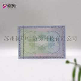 现货A4大小防伪熊猫水印纸荧光纸