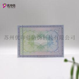 現貨A  小防僞熊貓浮水印紙熒光紙