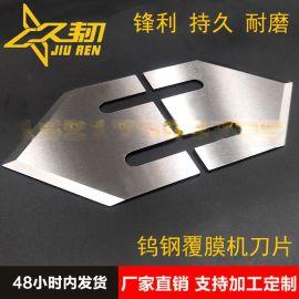 东莞钨钢覆膜机钨  片三角刀片PVC编织袋切刀