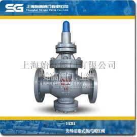 Y43H铸钢先导活塞式蒸汽减压阀