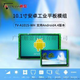 10.1寸安卓工业平板电脑模组A101S-WHC