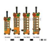 安全操作可靠功能性與一體的工業無線智慧遙控器