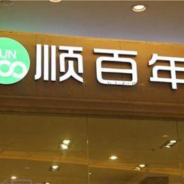 柳州LED树脂发光字广告牌 平面门头发光广告牌订制