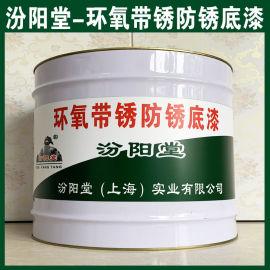 环氧带锈防锈底漆、良好的防水性、耐化学腐蚀性能