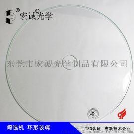 内外抛亮转盘玻璃 CCD筛选机圆玻璃,环形玻璃