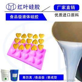 耐高温环保食品级液体硅胶 加成型液体硅胶