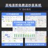 杭州華立DTZY545-G三相四線遠程抄表電錶 智慧預付費電錶