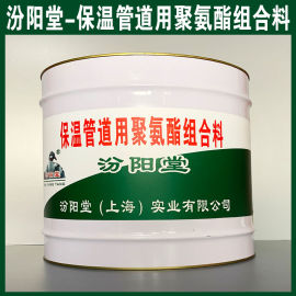 现货、保温管道用聚氨酯组合料、销售