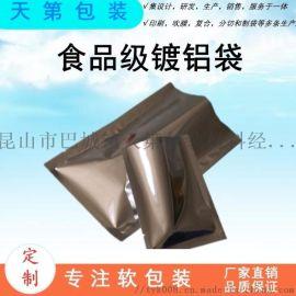 防潮镀铝袋 江苏天第定制食品镀铝袋 多色印刷镀铝袋