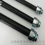 洛陽生產穿線包塑鍍鋅金屬軟管 Φ20黑色包膠蛇皮管