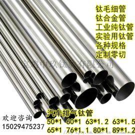 钛管 毛细管 钛合金排气管