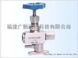 泉州不锈钢阀门厂家广腾CJ123多功能针型阀