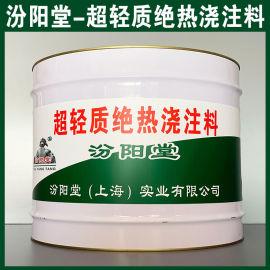 超轻质绝热浇注料、生产销售、超轻质绝热浇注料、涂膜