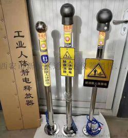 西安人体静电释放器