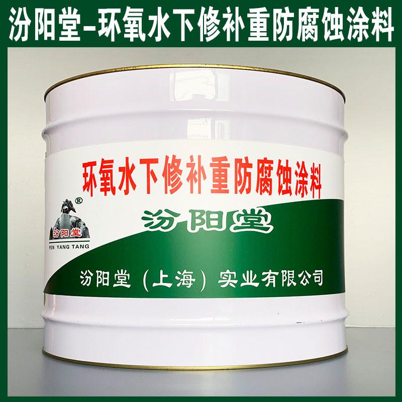 環氧水下修補重防腐蝕塗料、生產銷售、塗膜堅韌