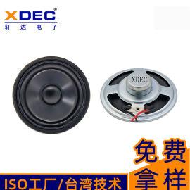 轩达扬声器57*16Hmm4Ω5W铁壳喇叭