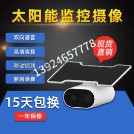 L17wifi版太阳能监控网络摄像机监控设备摄像