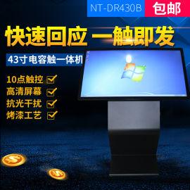 新触源43寸电容触摸一体机交互式智能平板大屏触控