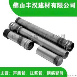 广东佛山声测管厂家桥梁桩基检测管国标丰汉建材
